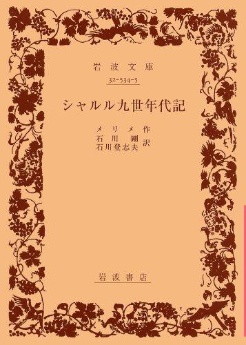 シャルル九世年代記 (岩波文庫)の詳細を見る