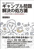家族・援助者のためのギャンブル問題解決の処方箋―CRAFTを使った効果的な援助法 吉田精次著