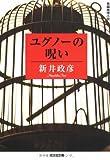 ユグノーの呪い (光文社文庫)