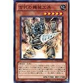 遊戯王カード 古代の機械工兵 TP18-JP007N