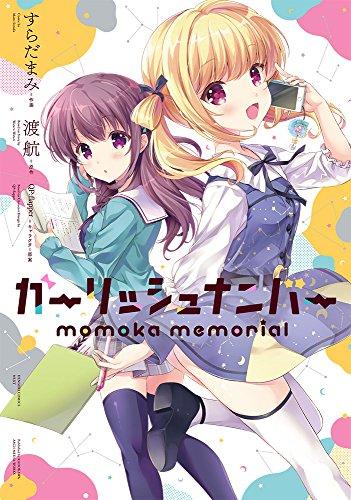 ガーリッシュ ナンバー momoka memorial (電撃コミックスNEXT)の詳細を見る