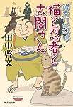 猫と忍者と太閤さん (集英社文庫)