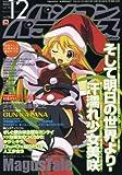 パソコンパラダイス 2007年 12月号 [雑誌]