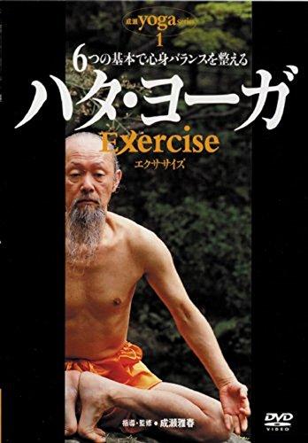 ハタ・ヨーガ Exercise [DVD]