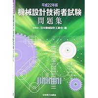 機械設計技術者試験問題集〈平成22年版〉