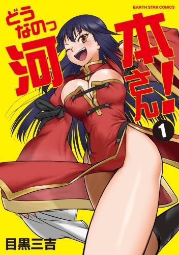 どうなのっ河本さん! 1 (アース・スターコミックス)の詳細を見る