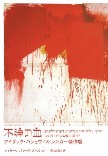 不浄の血 ---アイザック・バシェヴィス・シンガー傑作選の詳細を見る