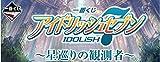 一番くじ アイドリッシュセブン~星巡りの観測者~ 八乙女楽 I賞J賞 2点セット