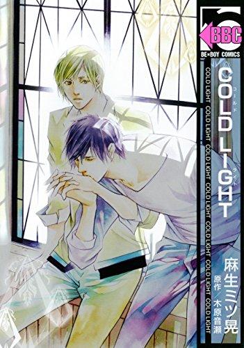 COLD LIGHT (ビーボーイコミックス)