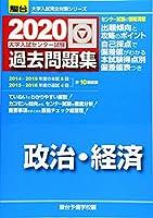 大学入試センター試験過去問題集政治・経済 2020 (大学入試完全対策シリーズ)