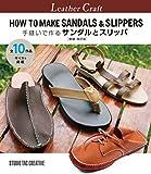 手縫いで作るサンダルとスリッパ 増補・改訂版 (レザークラフト)