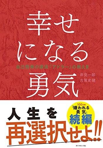 幸せになる勇気 【Kindle版】