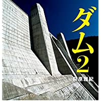 ダム2 (メディアファクトリー)萩原雅紀