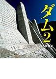 ダム2 (MF文庫ダ・ヴィンチ)
