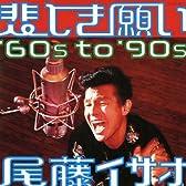 悲しき願い '65 (オリジナル ヴァージョン)