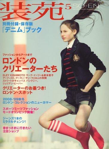 装苑 2008年 05月号 [雑誌]の詳細を見る