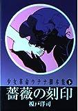 少女革命ウテナ脚本集 (下) (アニメージュ文庫 (N-91))