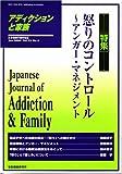 アディクションと家族 第21巻4号―日本嗜癖行動学会誌 (84)【特集】怒りのコントロール〜アンガー・マネジメント