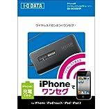 I-O DATA iPhone/iPad/iPod touch対応ワイヤレスワンセグチューナー GV-SC500/IP