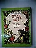 野ねずみハツラツは消防士 (1978年) (あかね世界の児童文学)