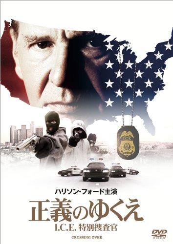 正義のゆくえ I.C.E.特別捜査官 [DVD]
