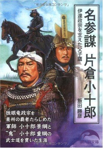 名参謀 片倉小十郎 (新人物文庫 い 4-1)の詳細を見る