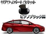 トヨタ ZVW50 50プリウス専用 ピアノブラック調 リアワイパーレスキット (プライバシーガラス同色感)【2530】