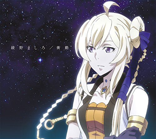 衝動(期間生産限定アニメ盤)(DVD付)