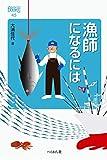 漁師になるには (なるにはBOOKS)