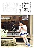 羽田美智子が見つけた 沖縄 すてき、ひとめぐり。 (ジェイブックス)