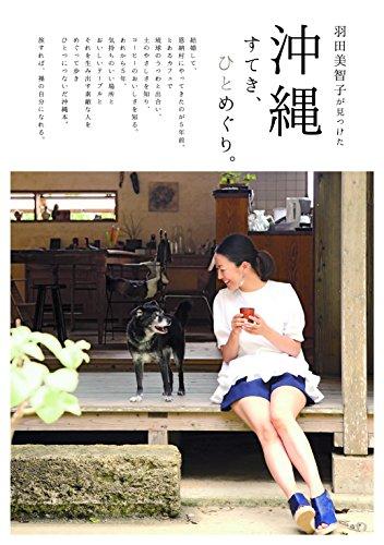羽田美智子が見つけた 沖縄 すてき、ひとめぐり。 (ジェイブックス)の詳細を見る