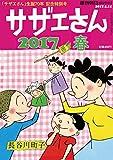 サザエさん 2017 春 (週刊朝日増刊)