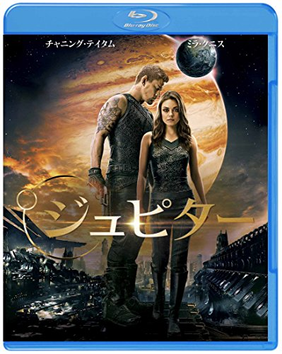 ジュピター ブルーレイ&DVDセット(初回限定生産/2枚組/デジタルコピー付) [Blu-ray]の詳細を見る