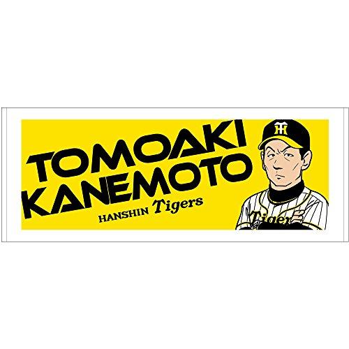 阪神 タイガース グッズ プレーヤーズネーム フェイスタオル 金本 背番号6 2018