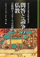 問答と論争の仏教: 宗教的コミュニケーションの射程 (龍谷大学仏教文化研究叢書)