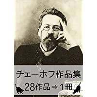 『チェーホフ作品集・28作品⇒1冊』