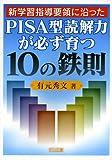 新学習指導要領に沿ったPISA型読解力が必ず育つ10の鉄則