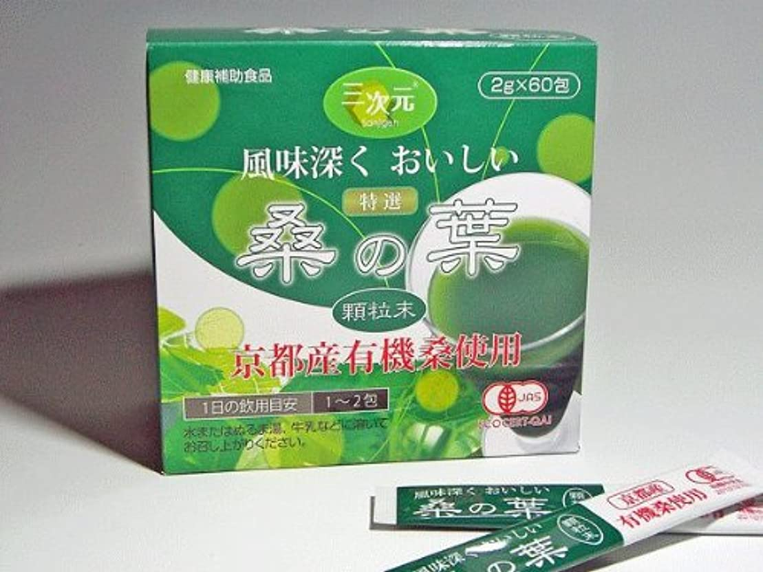三番テーブルパースブラックボロウ京都有機産 桑の葉
