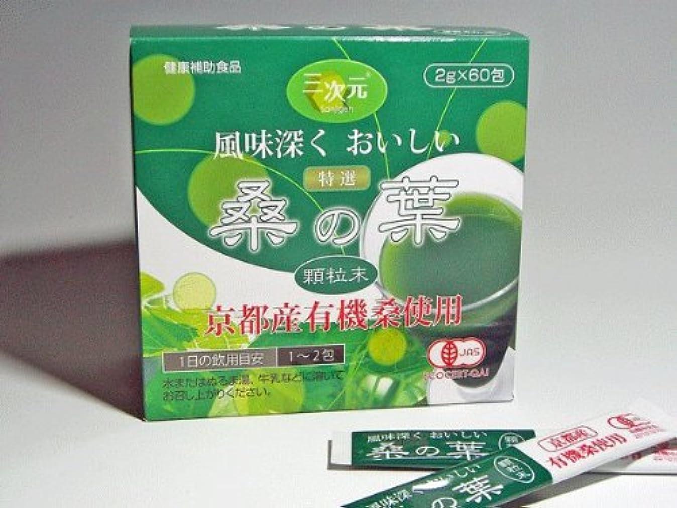 ご予約確かめる極貧京都有機産 桑の葉 お得3箱