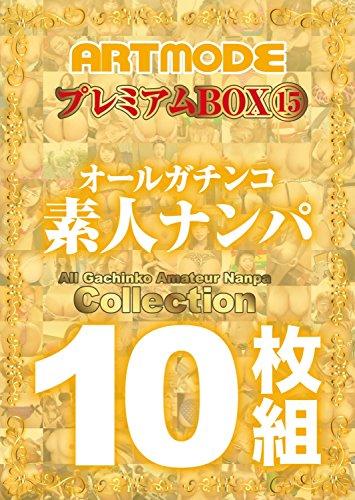 オールガチンコ 素人ナンパ ARTMODE プレミアムBOX 15 10枚組 アートモード [DVD]の詳細を見る