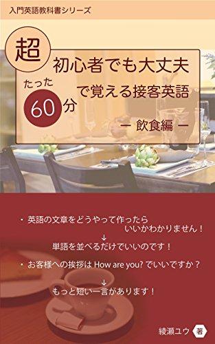 超初心者でも大丈夫たった60分で覚える接客英語: 飲食編 入門英語教科書シリーズ