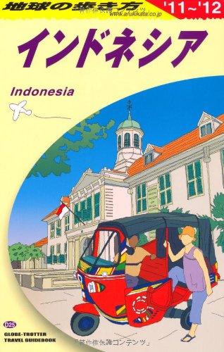 D25 地球の歩き方 インドネシア 2011~2012の詳細を見る