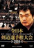全日本剣道選手権大会 2004[第52回大会] [DVD]
