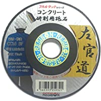 日本レヂボン スキルタッチ 左官道 コンクリート用研削砥石 125x3x22 CC16 25枚入り