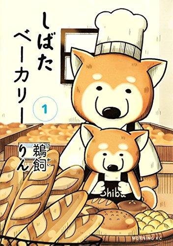 しばたベーカリー(1) (モーニングコミックス)