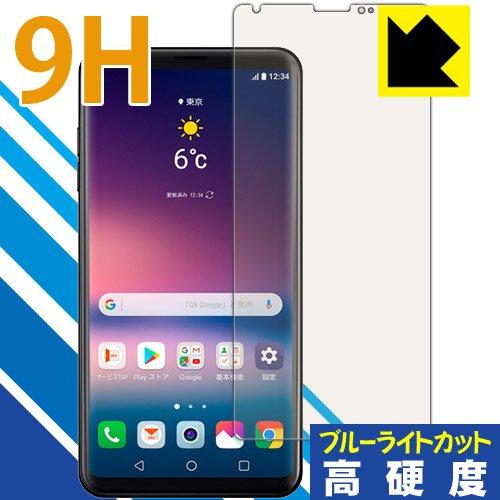 表面硬度9Hフィルムにブルーライトカットもプラス 9H高硬度[ブルーライトカット]保護フィルム isai V30+ LGV35 日本製