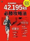 アディダス スポーツウェア RUNNING style アーカイブ 2017秋 42.195kmの必勝攻略法