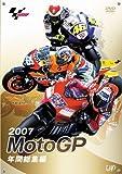 2007 MotoGP 年間総集編 [DVD]
