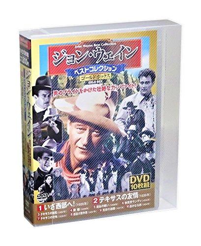 ジョン・ウェイン ベストセレクション ゴールドボックス (ケース付)セット [DVD]