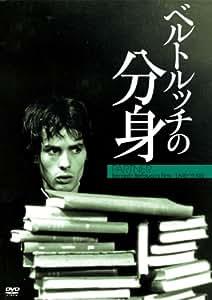 ベルトルッチの分身 [DVD]